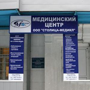 Медицинские центры Верхней Пышмы