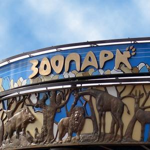 Зоопарки Верхней Пышмы